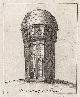 "Старая башня (минарет Голубой мечети) в Ереване. ""Journal du Voyage du Chevalier Chardin en Perse & aux Indes Orientales..."" , Лондон, 1681"