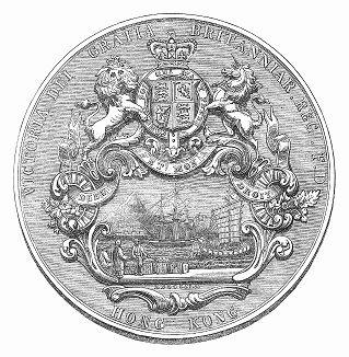 Памятная медаль с изображением вида гонконгской гавани, отчеканенная британскими мастерами по случаю колонизации Гонконга, захваченного Великобританией в 1842 году (The Illustrated London News №88 от 06/01/1844 г.)