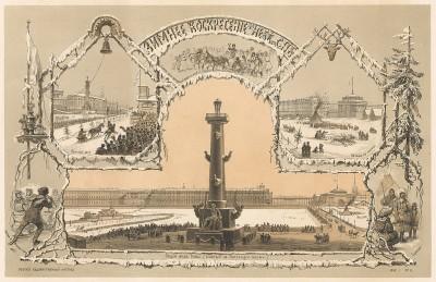 Зимнее воскресенье на Неве. Русский художественный листок №6, 1862