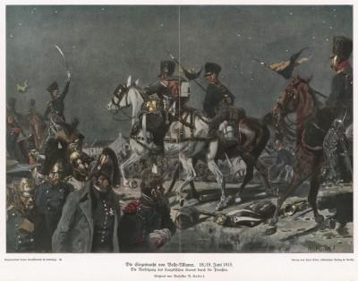 Ночь после сражения при Ватерлоо 18 июня 1815 г. Илл. Рихарда Кнотеля, Die Deutschen Befreiungskriege 1806-15. Берлин, 1901