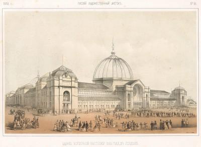 Здание Всемирной выставки 1862 года в Лондоне. Русский художественный листок №26, 1862