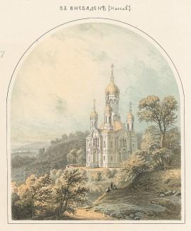 Православные русские церкви за границей. Русский художественный листок. №17, 1860