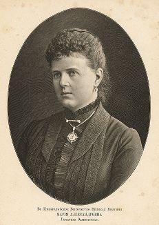 Его Императорское Высочество Великая Княгиня Мария Александровна, Герцогиня Эдинбургская.