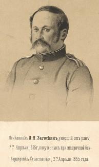 Полковник Я.Н.Загоскин, умерший от ран 7 апреля 1855 года, полученных при вторичной бомбардировке Севастополя 2 апреля 1855 года. Русский художественный листок, №9, 1856