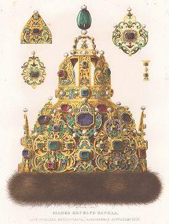 Шапка первого наряда царя Михаила Федоровича, называемая «Астраханскою». Изображение 1. Древности Российского государства..., отд. II, лист № 5, Москва, 1851.
