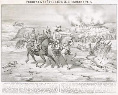Русско-турецкая война 1877-78 гг. Генерал-лейтенант М.Д.Скобелев 2-й (1843-1882). Москва, 1877