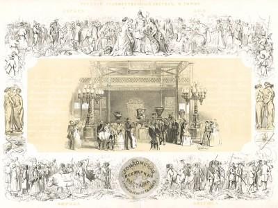 Посещение Русскаго Отдела Лондонской Всемирной Выставки Королевой Великобританскою Викториею в сопровождении супруга Ея принца Альберта Саксен-Кобургскаго... (Русский художественный листок. № 26 за 1851 год)