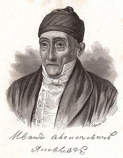 Иван Алексеевич Яковлев, отец А.И. Герцена (портрет с автографом).