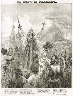 За Веру и Славян! Патриотический плакат эпохи русско-турецкой войны 1877-78 гг.