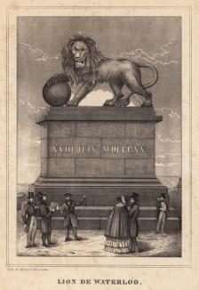 Лев Ватерлоо (литография с рисунка, выполненного под руководством генерала Анри Жомини во время его прогулки по Ватерлоо 1 сентября 1842 года. Брюссель. 1846 год)