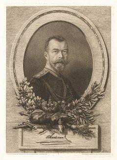 Николай II Александрович - последний император Всероссийский из династии Романовых.