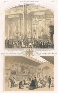 Часть промышленного и художественного отделений на Лондонской всемирной выставке 1862 года. Русский художественный листок №30, 1862