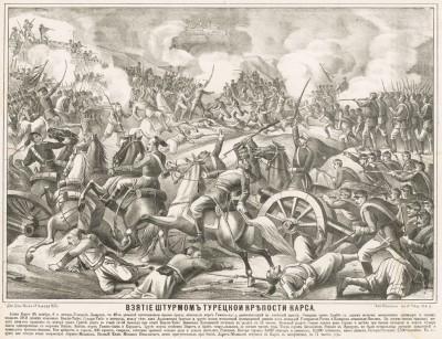 Русско-турецкая война 1877-78 гг. Взятие штурмом турецкой крепости Карс 6 ноября 1877 года. Москва, 1877