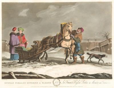 Русские дамы перед посадкой в сани. A Picture of St. Petersburgh, Represented in a Collection of Twenty Interesting Views of the City… л.2. Лондон, 1815