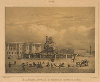 Санктъ-Петербургъ: Памятникъ Петра I-го. St. Petersbourg. Monument de Pierre le Grand. Литография издательства Дациаро середины XIX века