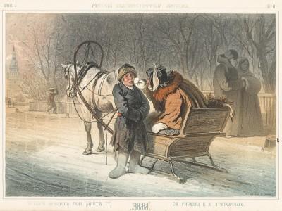 Четыре времени года. Лист 1-й. Зима. С рисунка К.А.Трутовского. Русский художественный листок. №11, 1860