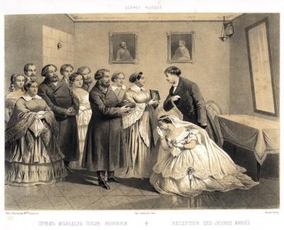 Приём молодых после венчания (литография с рисунка мадемуазель A.Steinbach)