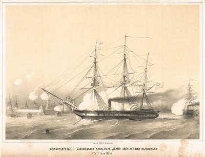 Бомбардирование Соловецкого монастыря двумя английскими парходами 6 и 7 мая 1854 года. Русский художественный листок, №10, 1855