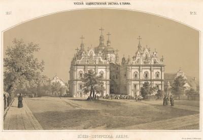 Киево-Печерская лавра. Русский художественный листок, № 31, 1857