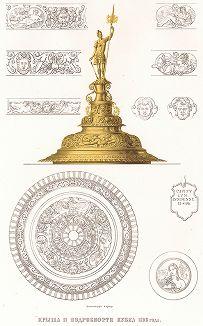 Крыша и подробности кубка 1596 года. Древности Российского государства..., отд. V, лист № 20, Москва, 1853.