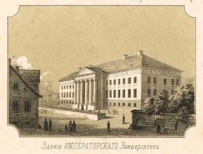 Здание императорского университета в городе Дерпт (Тарту) Лифляндской губернии в 1852 году (Русский художественный листок. № 9 за 1853 год)