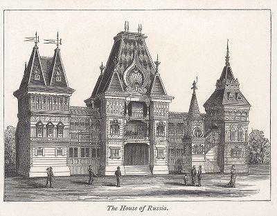Русский павильон на выставке в Париже в 1878 году