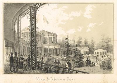 Вокзал в Павловском парке (Русский художественный листок. № 18 за 1852 год)