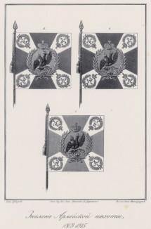 Историческое описание одежды и вооружения российских войск... А. В. Висковатова. Знамёна армейской пехоты в 1803--1815 гг. (лист 2402)