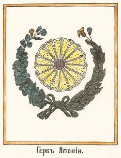 """Герб Японии. """"Картинки - война русских с немцами"""". Петроград, 1914"""