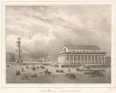 Видъ биржи в Санктъ-Петербурге. Vue de la Bourse a St. Petersbourg (фр.). Литография издательства Дациаро середины XIX века.