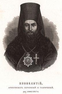 Иннокентий, архиепископ Херсонский и Таврический род. 1800 ум. 1857