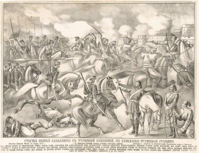 Русско-турецкая война 1877-78 гг., один из первых боевых эпизодов. Стычка нашей кавалерии с турецкой конницей на кавказско-турецкой границе в десятых числах апреля 1877 года. Москва, 1877