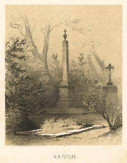 Могила Н. В. Гоголя (умер 21 февраля (4 марта) 1852 года) на кладбище Свято-Даниловского монастыря в Москве (Русский художественный листок. № 31 за 1853 год)