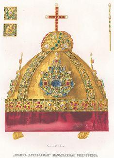 Шапка алтабасная, называемая «Сибирскою» (1684 г). Изображение 1. Древности Российского государства..., отд. II, лист № 7, Москва, 1851.