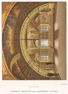 Золотая меньшая или царицына палата. Древности Российского государства..., отд. VI, лист № 1, Москва, 1853.