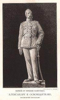 Первый по времени памятник Александру II Освободителю, воздвигнутый крестьянами.