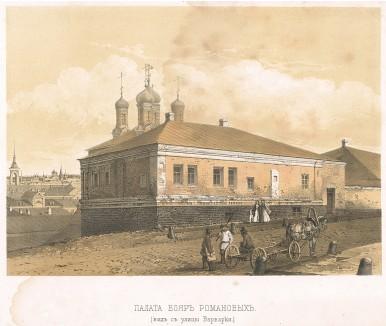 Палата бояр Романовых (вид с улицы Варварки). Русский художественный листок, № 18, 1857