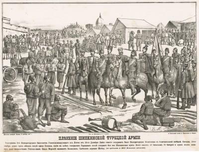 Русско-турецкая война 1877-78 гг. Пленение шипкинской турецкой армии 28 декабря 1877 года. Из приложения к №322 «Московских ведомостей». Москва, 1878
