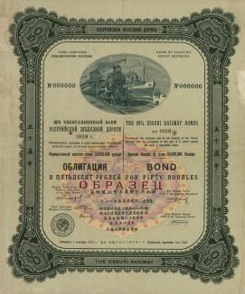 8% облигационный заём Уссурийской железной дороги 1928 года, образец. Облигация в 50 рублей. Хабаровск, 1928 год