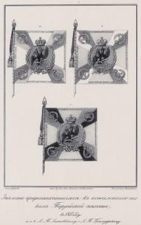 Знамёна, предназначавшиеся в пожалование полкам Гвардейской пехоты в 1813 году: а и b. лейб-гвардии Литовскому с. лейб-гвардии Гренадерскому (лист 2413)