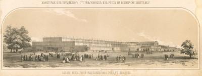 Здание всемирной выставки 1851 года в Лондоне (Русский художественный листок. N 13 за 1851 год)