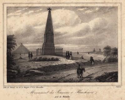 Монумент пруссакам и ганноверцам, павшим при Ватерлоо (литография с рисунка, выполненного под руководством генерала Анри Жомини во время его прогулки по Ватерлоо 1 сентября 1842 года. Брюссель. 1846 год)