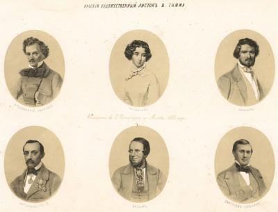 Концерты в Санкт-Петербурге и Москве в 1853 году. Выступали: Аполлинарий Контский, г-жа Леонар, г-н Леонар, Антон Контский, Бальф, Дмитриев-Свечин (Русский художественный листок. № 13 за 1853 год)