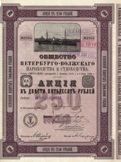 Общество Петербурго-Волжскаго пароходства и судоходства. Акция в 250 рублей. Санкт-Петербург, 1901 год