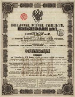 Николаевская железная дорога. (Облигация. 125 рублей. Спб. 1867)