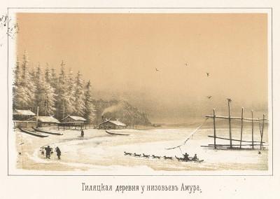 Гиляцкая диревня в низовьях Амура. Русский художественный листок, №9, 1859