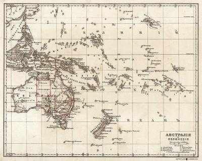Карта Австралии и Полинезии. Новый учебный географический атлас для полного гимназического курса, состоящий из 38 карт. Санкт-Петербург, 1907