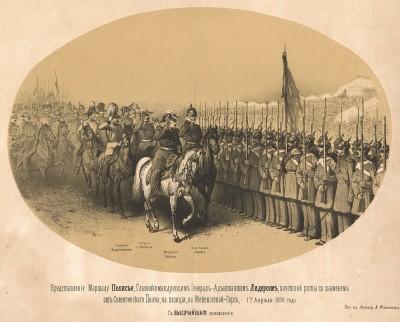 Представление маршалу Пелисье главнокомандующим генерал-адъютантом Лидерсом почетной роты со знаменем от Селенгинского полка на позиции на Макензиевой горе 1 апреля 1856 года. Русский художественный листок, №15, 1856