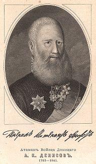 Атаман Войска Донского А. К. Денисов 1763 - 1841
