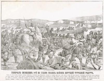 Русско-турецкая война 1877-78 гг. Генерал-лейтенант М.Д.Скобелев 2-й (1843-82), во главе своих войск берущий турецкий редут. Москва, 1877